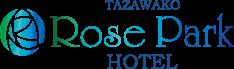 田沢湖 ローズパークホテル